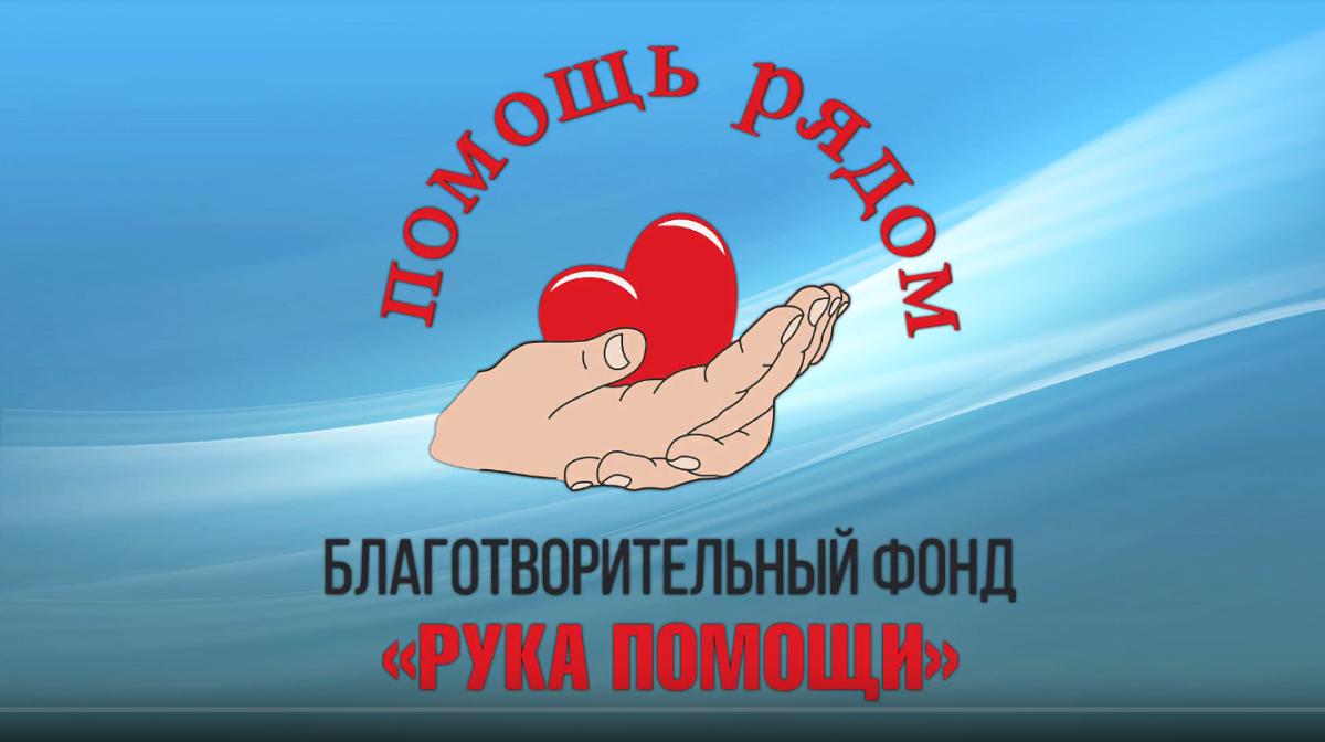 автономная некоммерческая организация рука помощи